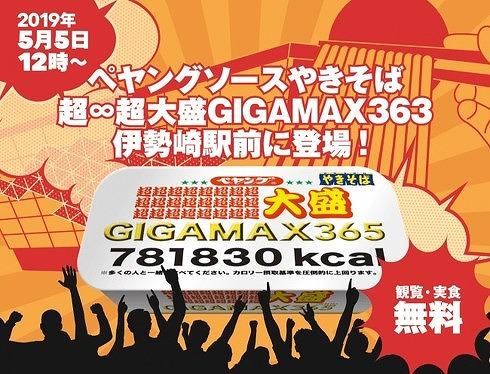 ペヤングソースやきそば超∞超大盛GIGAMAX365-1