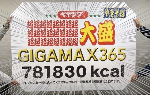 ペヤングソースやきそば超∞超大盛GIGAMAX365-3
