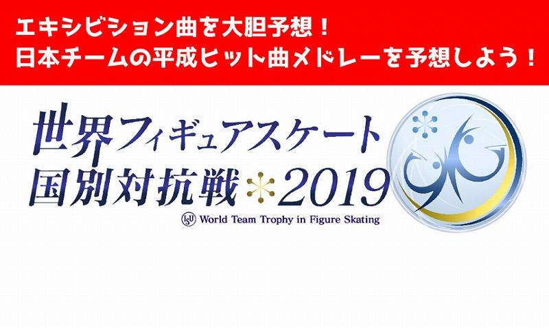 世界フィギュアスケート選手権国別対抗2019エキシビション