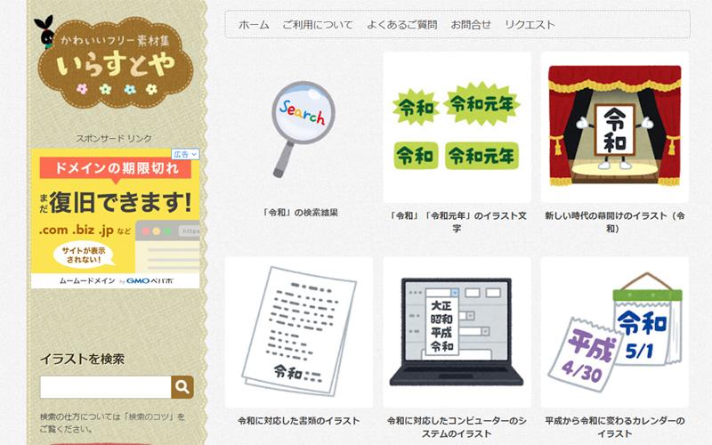 令和イラスト無料素材サイト1