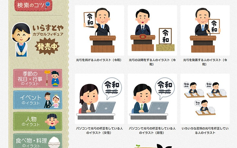 令和イラスト無料素材サイト2