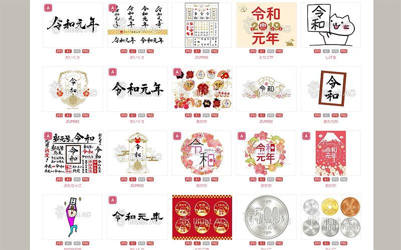令和イラスト無料素材サイト3