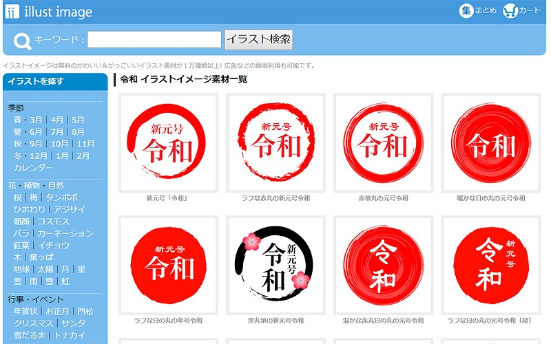令和イラスト無料素材サイト4