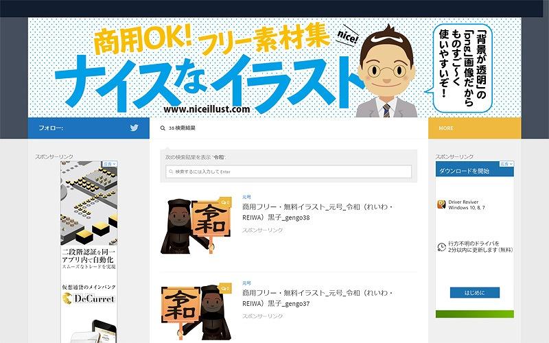 令和イラスト無料素材サイト5