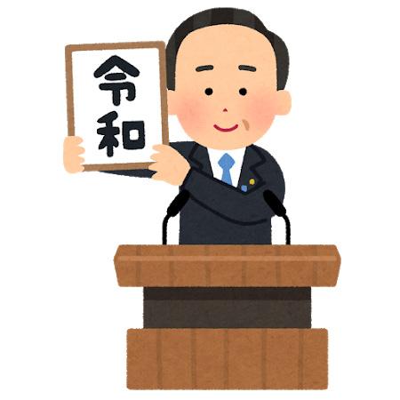 令和イラスト無料素材サイト7