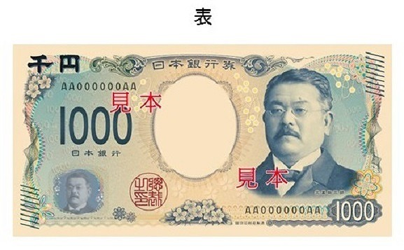 新紙幣発行1000円(表)北里柴三郎