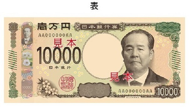 新紙幣発行10000円(表)渋沢栄一