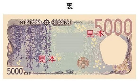 新紙幣発行5000円(裏)津田梅子