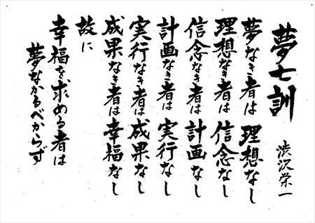 渋沢栄一「夢七訓」