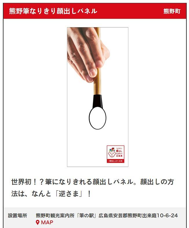 広島県「熊野筆なりきり顔出しパネル」3