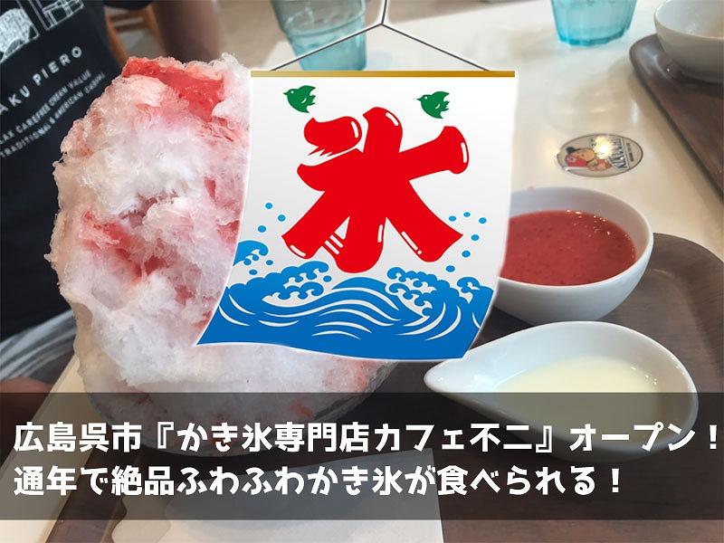広島呉市『かき氷専門店カフェ不二』オープン!通年で絶品ふわふわかき氷が食べられる!