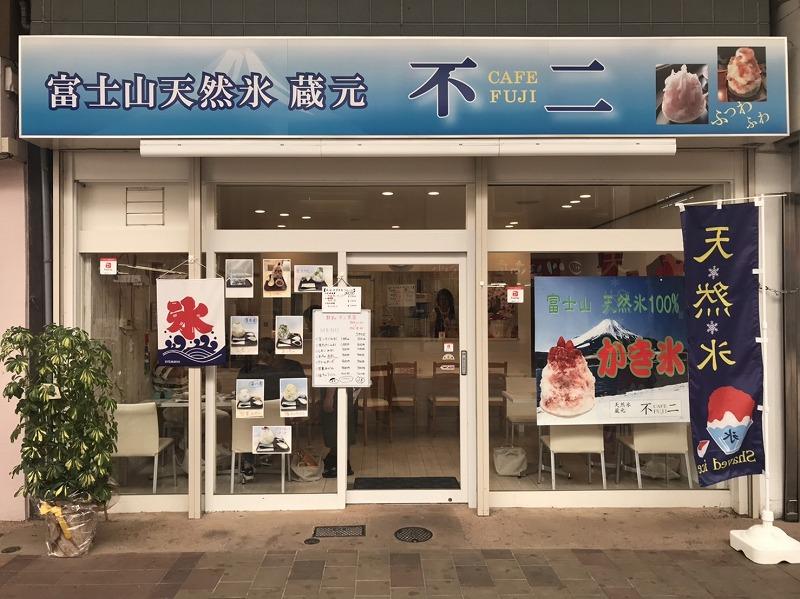広島呉市『かき氷専門店カフェ不二呉店」外観・内観2