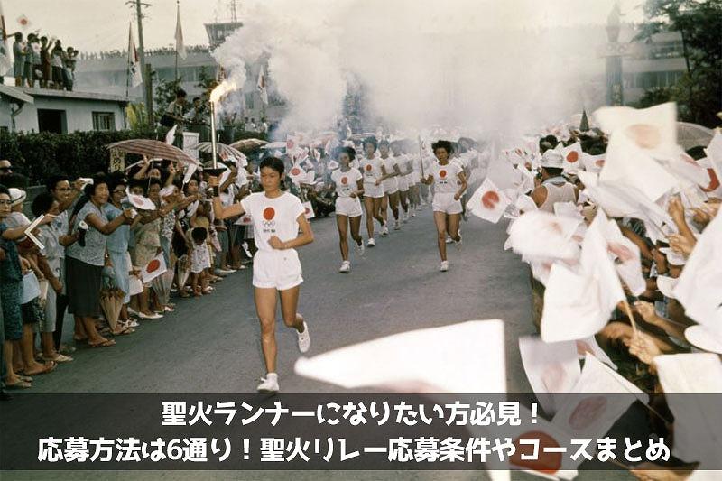 東京オリンピック2020聖火ランナーになりたい1