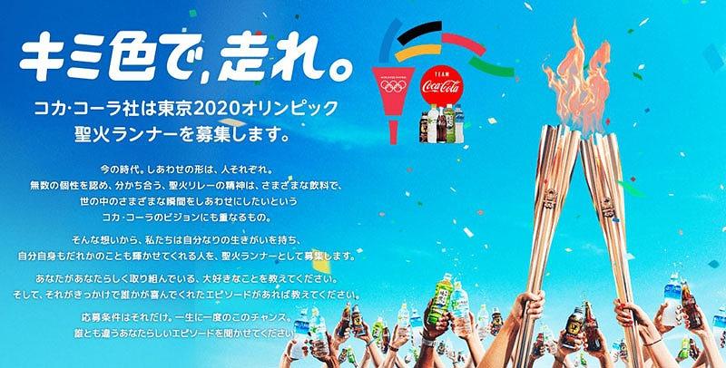 聖火ランナーになりたい!コカ・コーラの応募方法2
