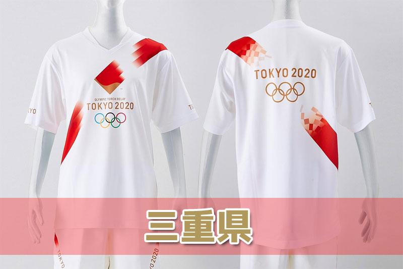 聖火リレールート三重県情報・東京2020オリンピック