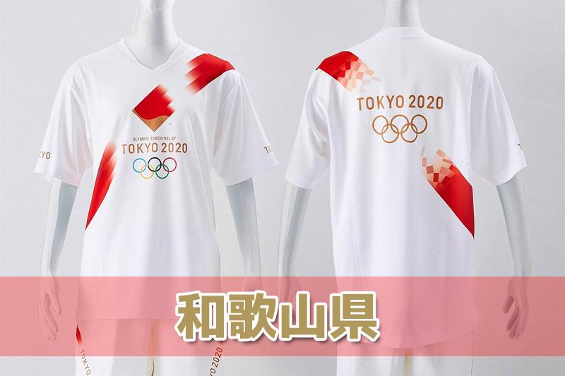 聖火リレールート和歌山県情報・東京2020オリンピック