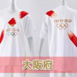 聖火リレールート大阪府情報・東京2020オリンピック