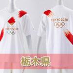 聖火リレールート栃木県情報・東京2020オリンピック