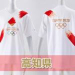 聖火リレールート高知県情報・東京2020オリンピック