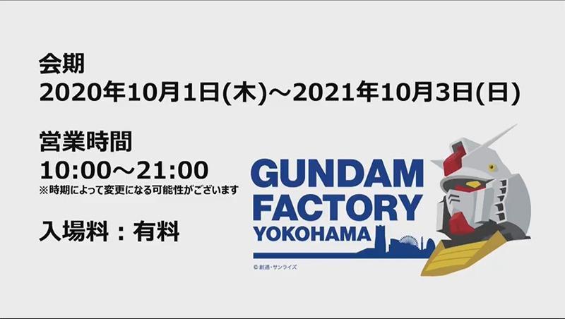 【GUNDAM-FACTORY-YOKOHAMA】2020年夏実物大ガンダム動くガンダム山下ふ頭に登場10