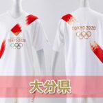聖火リレールート大分県情報・東京2020オリンピック