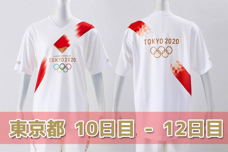 47-5聖火リレールート情報:東京都10日目-12日目