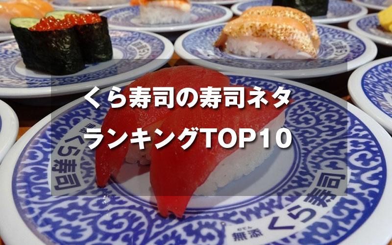 くら寿司の寿司ネタランキングTOP10