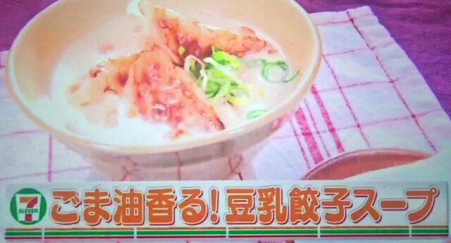 ごま油香る!豆乳餃子スープ