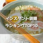 インスタント袋麺ランキングTOP10