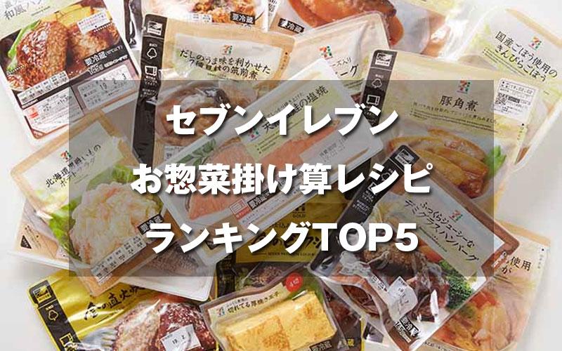 セブンイレブンお惣菜掛け算レシピランキングTOP5