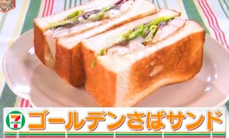 セブンイレブンアレンジレシピ・ゴールデンさばサンド