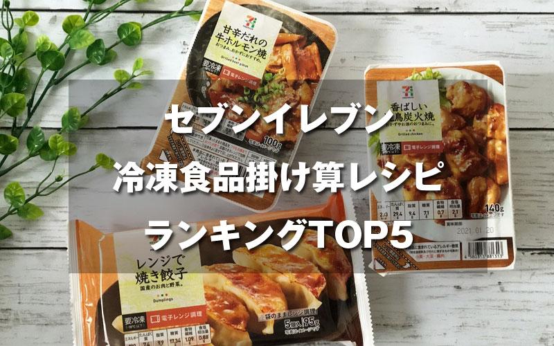 セブンイレブン冷凍食品掛け算レシピランキングTOP5