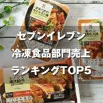 セブンイレブン冷凍食品部門売上ランキングTOP5