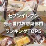 セブンイレブン売上番付お惣菜部門ランキングTOP5