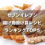 セブンイレブン揚げ物掛け算レシピTOP5