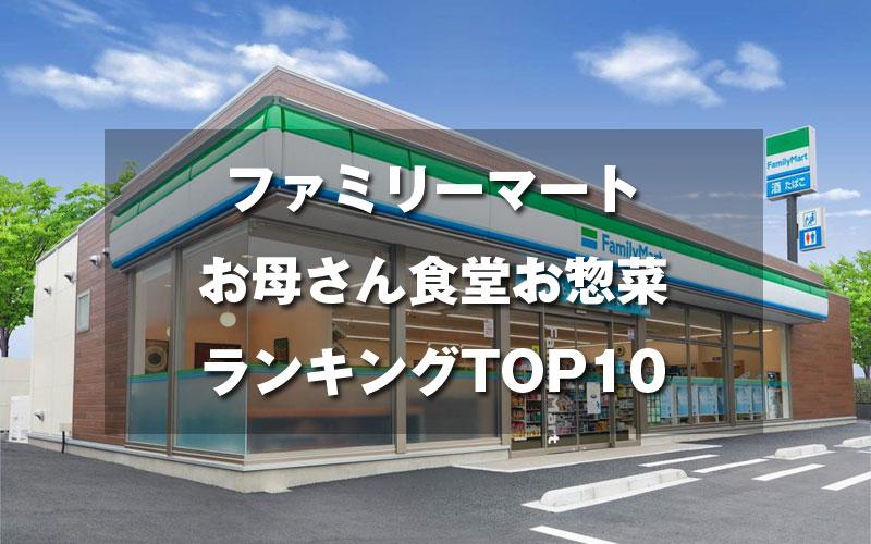 ファミリーマートお母さん食堂お惣菜ランキングTOP10