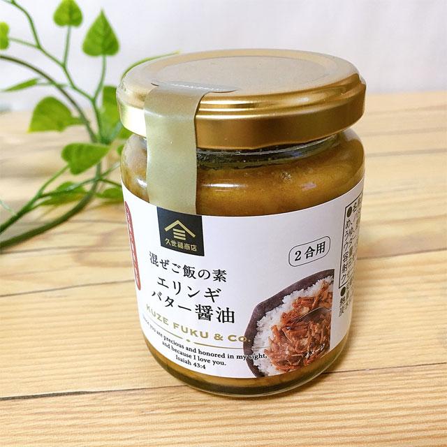 久世福商店:混ぜご飯の素エリンギバター醤油