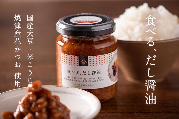 久世福商店:食べる出汁醤油