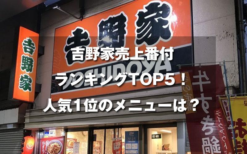 吉野家売上番付ランキングTOP5