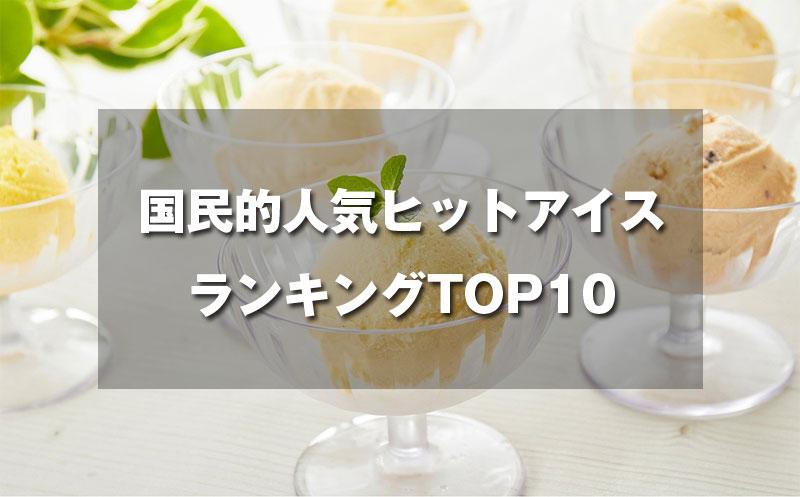 国民的人気アイスランキングTOP10