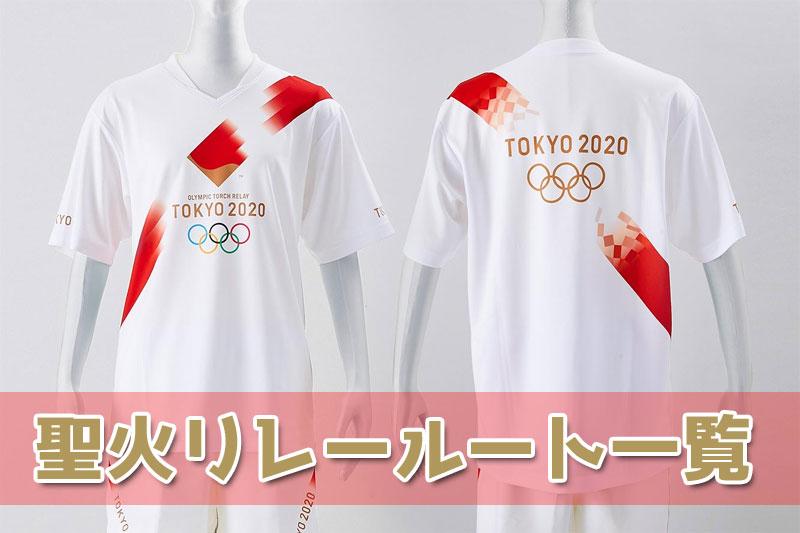 東京オリンピック2021年聖火リレールート一覧