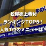 松屋売上番付ランキングTOP5