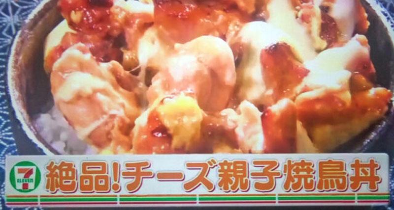 絶品!チーズ親子焼鳥丼